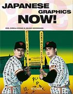 Japanese graphics now! - Gisela Kozak, Julius Wiedemann (ISBN 9783822850886)