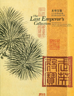 Last Emperor's Collection