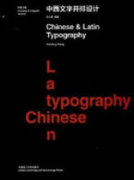 中西文字并排设计 / Chinese and Latin typography