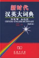 New Age Chinese-English Dictionary - Unknown