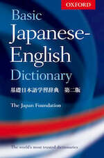 Basic Japanese-English Dictionary (ISBN 9780198608592)