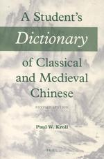 A Student's Dictionary of Classical and Medieval Chinese - P.W. Kroll (ISBN 9789004325135)