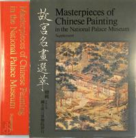Masterpieces of Chinese Painting in the National Palace Museum - Chiang [Dir.] Fu-Tsung
