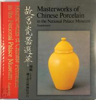 Masterworks of Chinese Porcelain in the National Palace Museum - Fu-Tsung Chiang