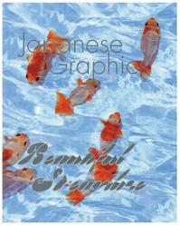 Japanese Graphics (ISBN 9889809729)