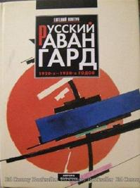 The Russian Avant-Garde in the 1920s-1930s - Eugeni Kovtun (ISBN 9781859951385)