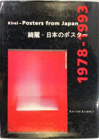 Kirei, posters from Japan - Catherine Bürer (ISBN 9783905514063)