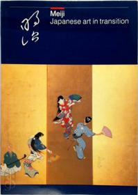 Meiji: ceramics, cloisonné, lacquer, prints, illustrated books, drawings and paintings from the Meiji period (1868-1912): Japanese art in transition - Frits Vos, Frits Scholten, Jan Dees, Robert Schaap (ISBN 9789070216030)