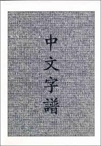 Chinese Characters - Rick Harbaugh (ISBN 9780966075007)