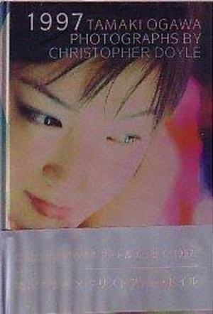 1997 Tamaki Ogawa. Photographs by Christopher Doyle - Christopher Doyle