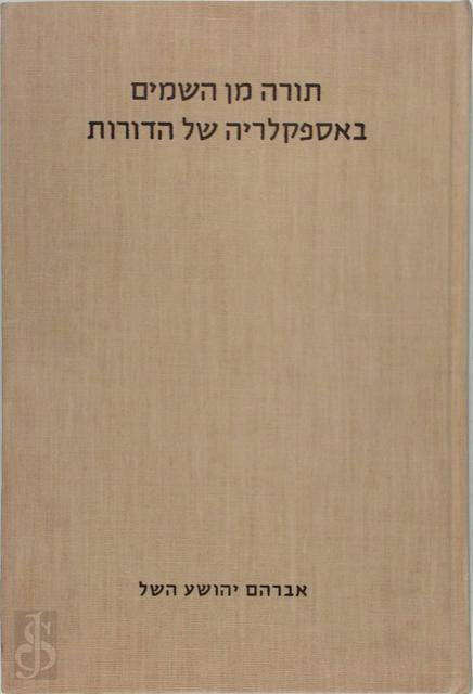 Theology of ancient Judaism - Volume two - Abraham Joshua Heschel
