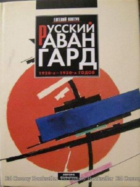 The Russian Avant-Garde in the 1920s-1930s - Eugeni Kovtun