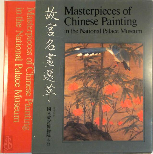 Masterpieces of Chinese portrait painting in the National Palace Museum - Unknown