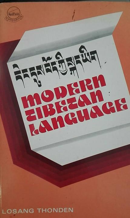 LOSANG THONDEN - Modern Tibetan Language